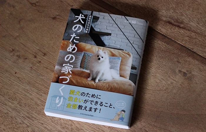 「犬のための家づくり」(エクスナレッジ)